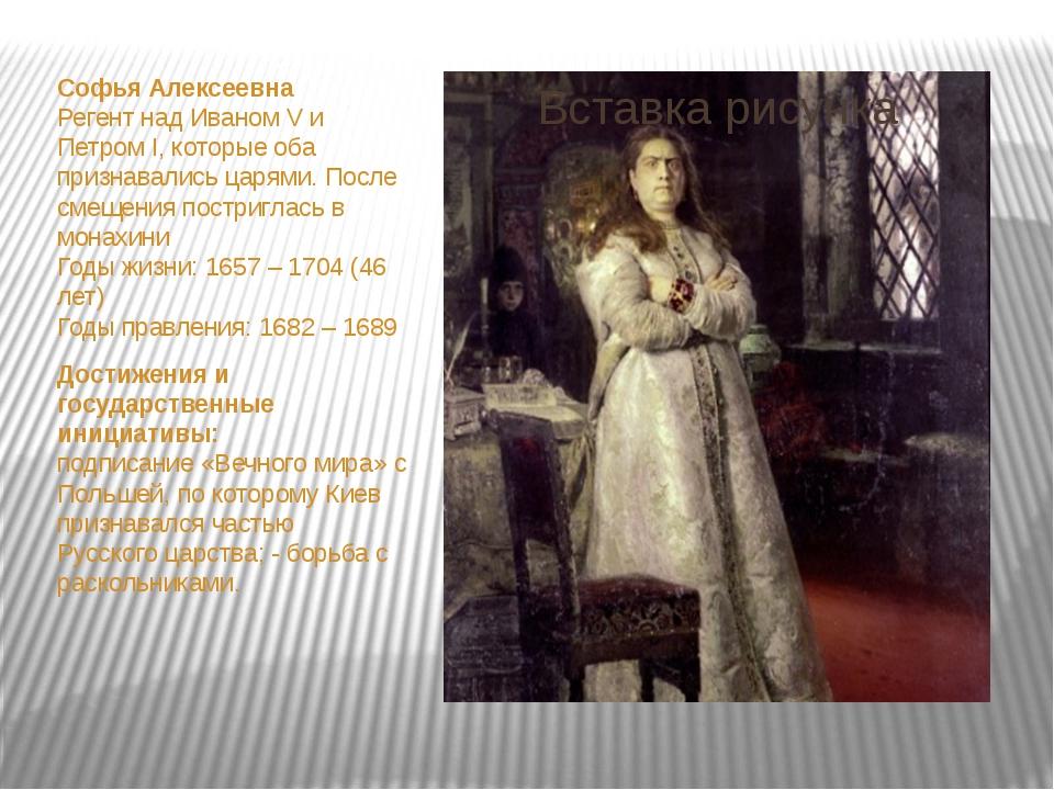 Софья Алексеевна Регент над Иваном V и Петром I, которые оба признавались ц...