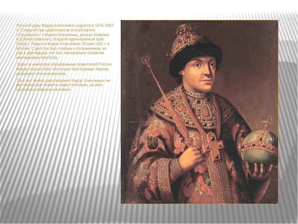 Русский царь Федор Алексеевич родился в 1676-1682 гг. Старший сын царя Ал...