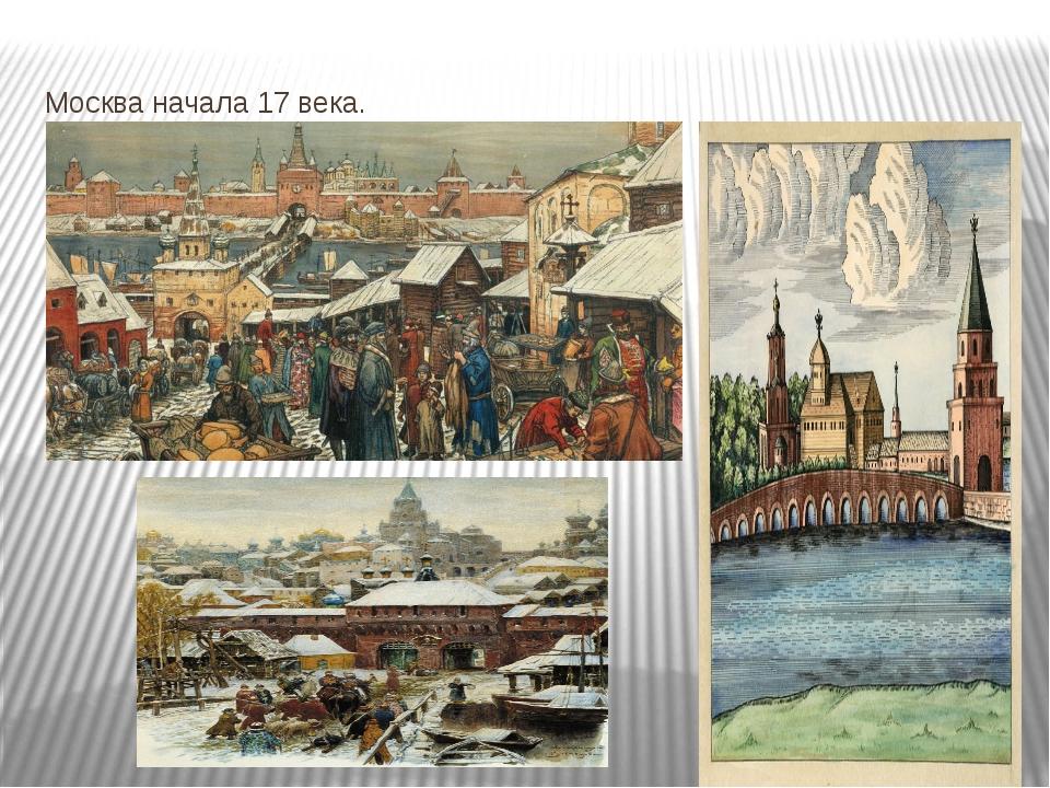 Москва начала 17 века.