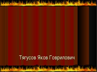 Тягусов Яков Говрилович
