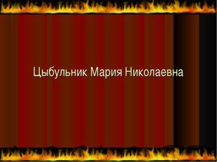 Цыбульник Мария Николаевна