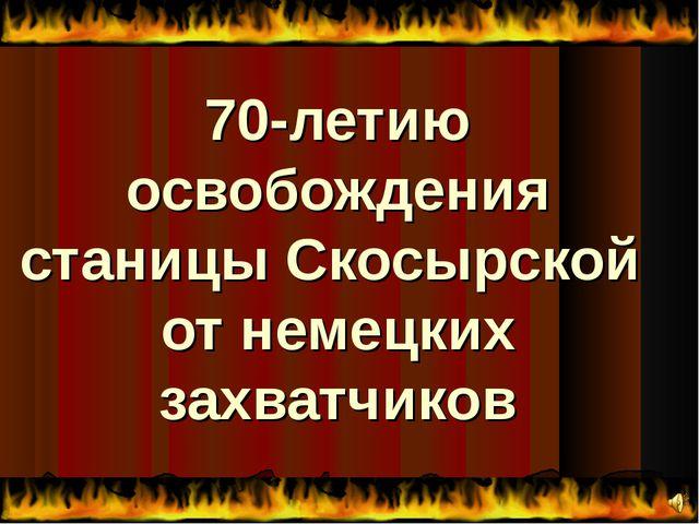 70-летию освобождения станицы Скосырской от немецких захватчиков