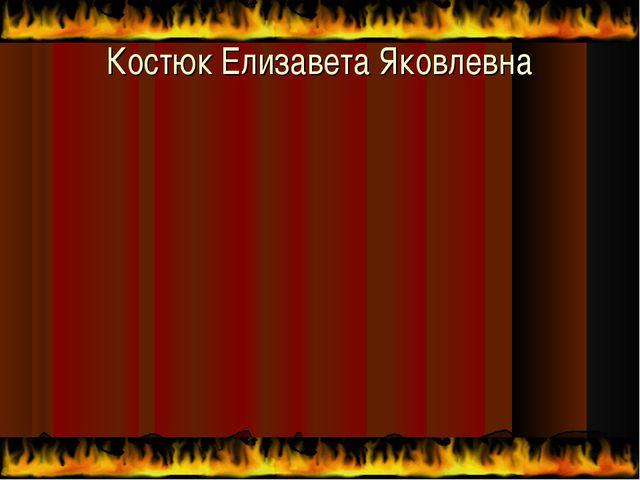 Костюк Елизавета Яковлевна