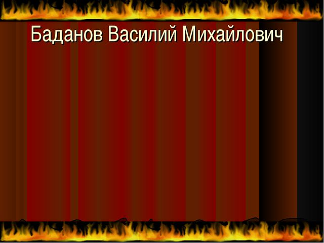Баданов Василий Михайлович