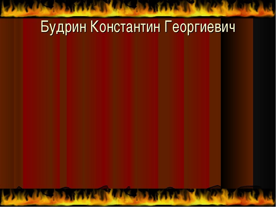 Будрин Константин Георгиевич