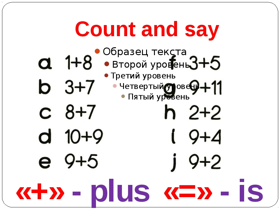 Count and say «+» - plus «=» - is