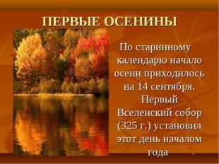 ПЕРВЫЕ ОСЕНИНЫ По старинному календарю начало осени приходилось на 14 сентябр