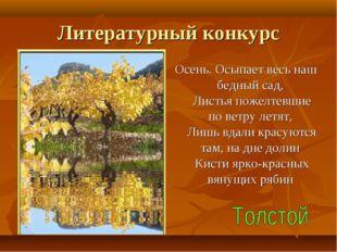 Литературный конкурс Осень. Осыпает весь наш бедный сад, Листья пожелтевшие п