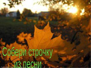 «ОСЕНЬ» Что такое осень? Это небо Плачущее небо под ногами В лужах разлетаютс