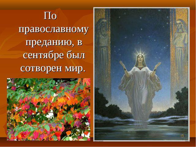 По православному преданию, в сентябре был сотворен мир.