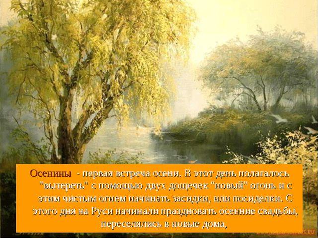 """Осенины - первая встреча осени. В этот день полагалось """"вытереть"""" с помощью д..."""