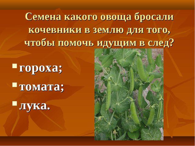 Семена какого овоща бросали кочевники в землю для того, чтобы помочь идущим в...