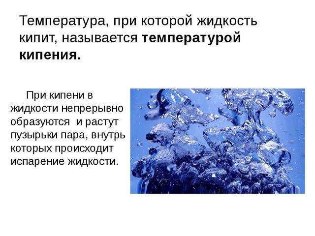 Температура, при которой жидкость кипит, называется температурой кипения. При...