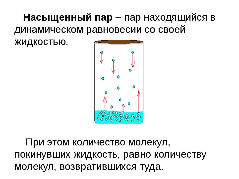 Насыщенныйпар – пар находящийся в динамическом равновесии со своей жидкость...