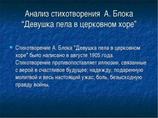 "Анализ стихотворения А. Блока ""Девушка пела в церковном хоре"" Стихотворение А"