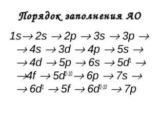 Порядок заполнения АО 1s 2s  2p  3s  3p   4s  3d  4p  5s   4d  5p