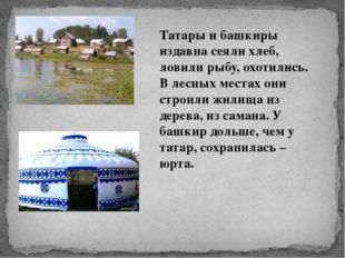 Татары и башкиры издавна сеяли хлеб, ловили рыбу, охотились. В лесных местах