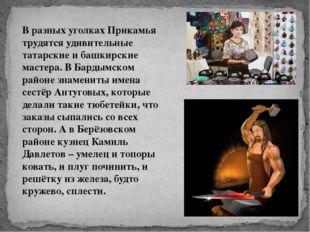 В разных уголках Прикамья трудятся удивительные татарские и башкирские мастер