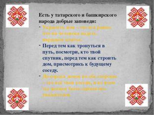 Есть у татарского и башкирского народа добрые заповеди: Украсить дом – это вс