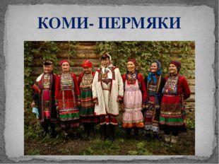 КОМИ- ПЕРМЯКИ