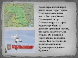 Коми-пермяцкий народ имеет свою территорию. Это самостоятельная часть России