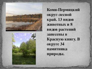 Коми-Пермяцкий округ-лесной край. 13 видов животных и 8 видов растений занесе