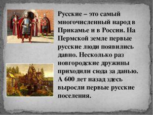 Русские – это самый многочисленный народ в Прикамье и в России. На Пермской з