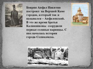 Боярин Анфал Никитин построил на Верхней Каме городок, который так и называлс