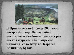 В Прикамье живёт более 200 тысяч татар и башкир. Не случайно некоторые населё