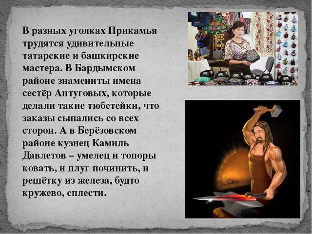 В разных уголках Прикамья трудятся удивительные татарские и башкирские мастер...