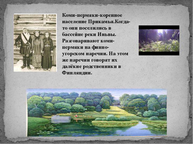 Коми-пермяки-коренное население Прикамья.Когда-то они поселились в бассейне р...