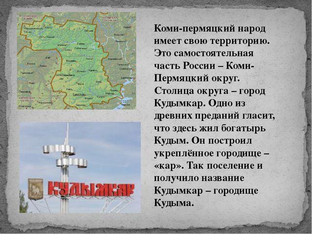 Коми-пермяцкий народ имеет свою территорию. Это самостоятельная часть России...