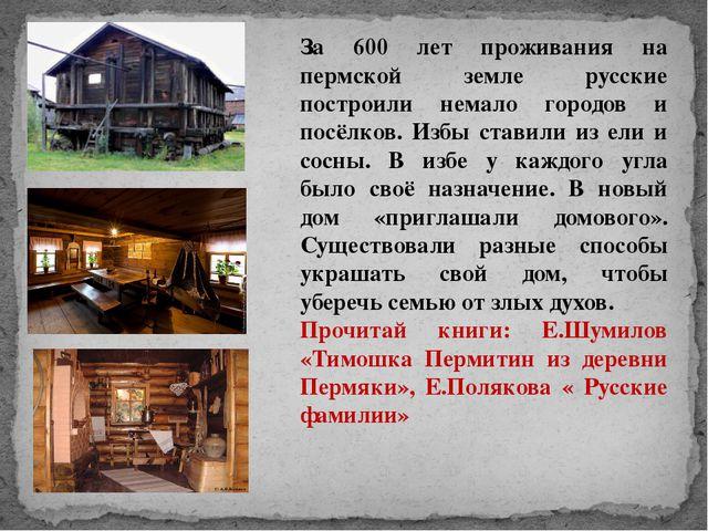 За 600 лет проживания на пермской земле русские построили немало городов и по...