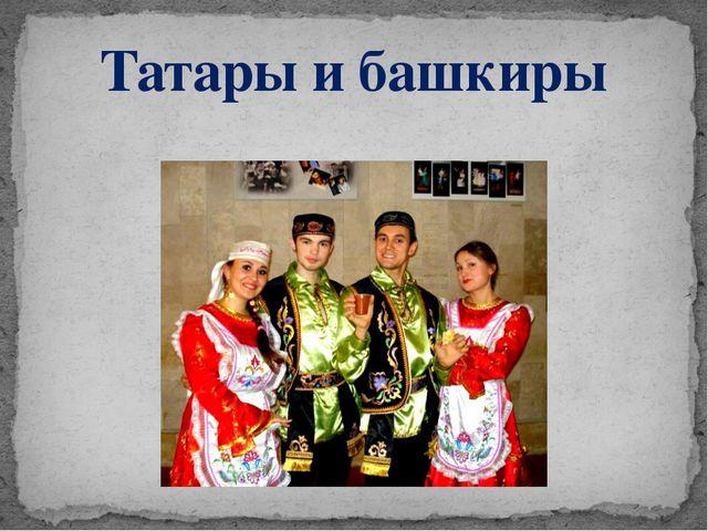 Татары и башкиры