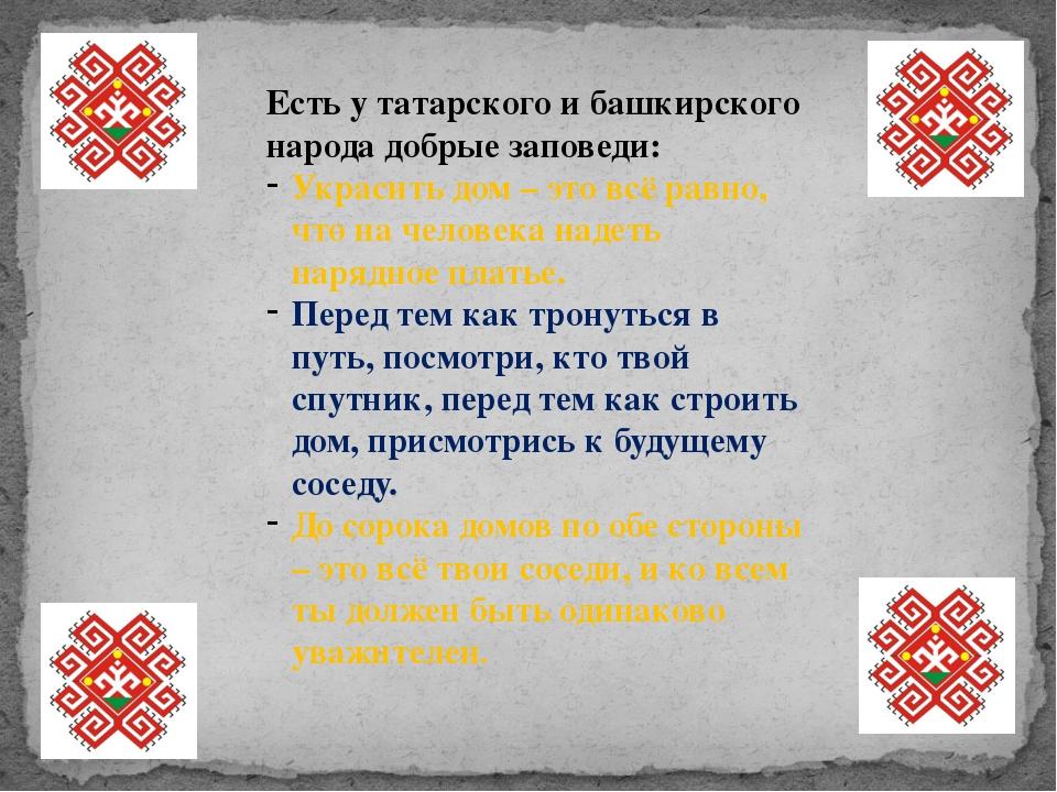Есть у татарского и башкирского народа добрые заповеди: Украсить дом – это вс...