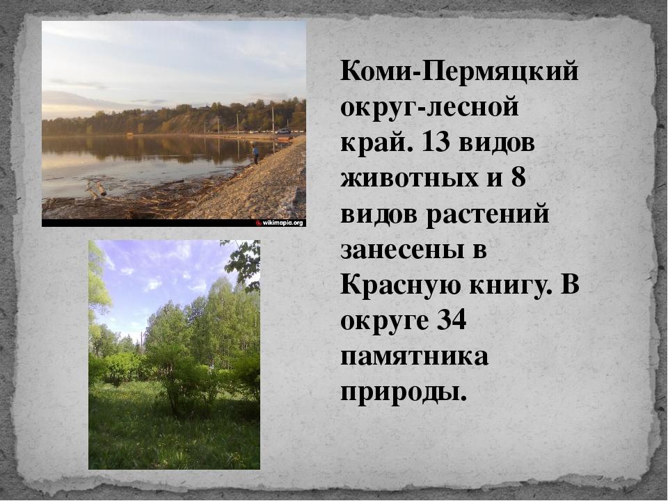 Коми-Пермяцкий округ-лесной край. 13 видов животных и 8 видов растений занесе...