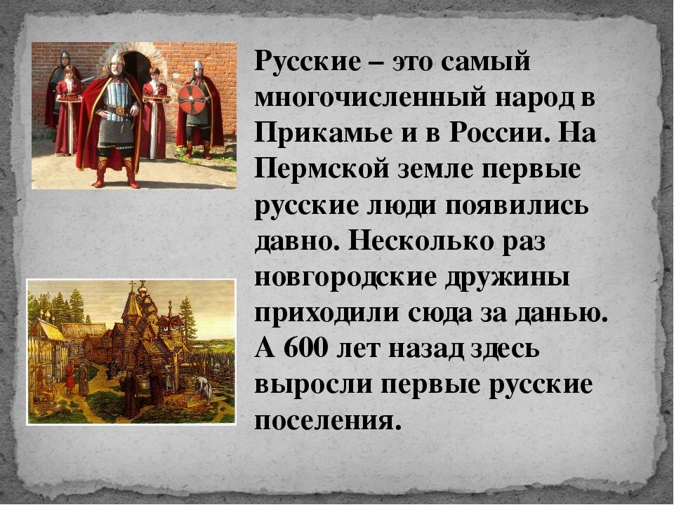 Русские – это самый многочисленный народ в Прикамье и в России. На Пермской з...