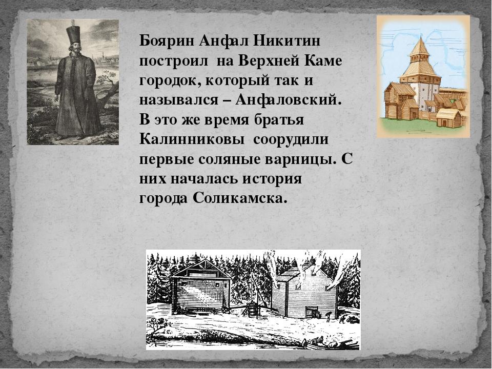 Боярин Анфал Никитин построил на Верхней Каме городок, который так и называлс...