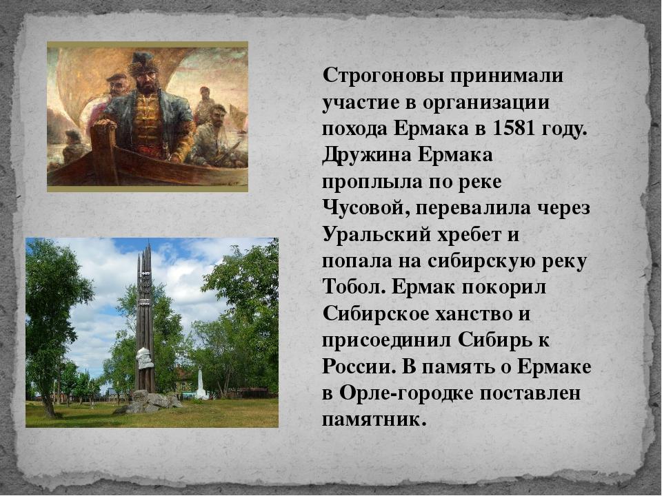 Строгоновы принимали участие в организации похода Ермака в 1581 году. Дружина...