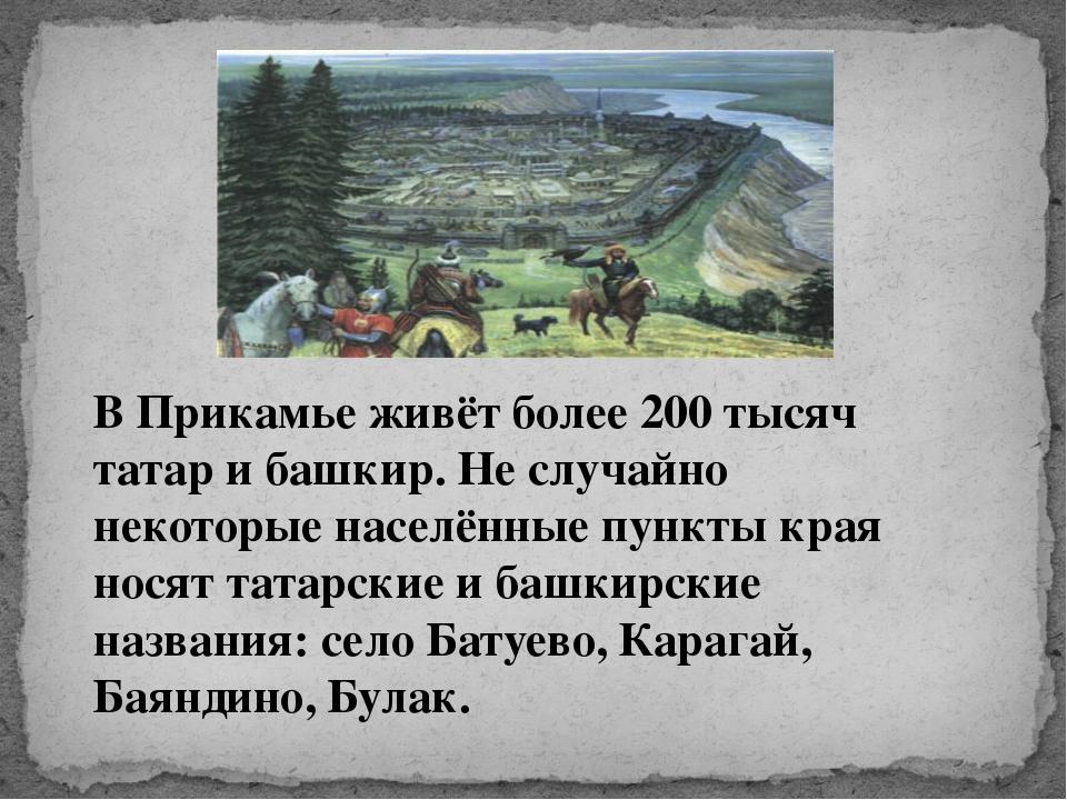 В Прикамье живёт более 200 тысяч татар и башкир. Не случайно некоторые населё...