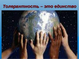 Толерантность – это единство