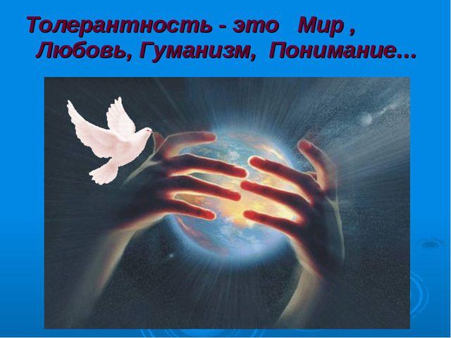 Толерантность - это Мир , Любовь, Гуманизм, Понимание…