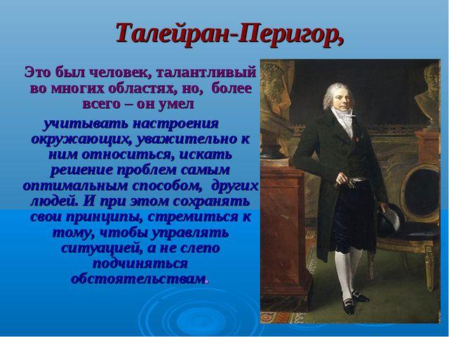 Талейран-Перигор, Это был человек, талантливый во многих областях, но, более...