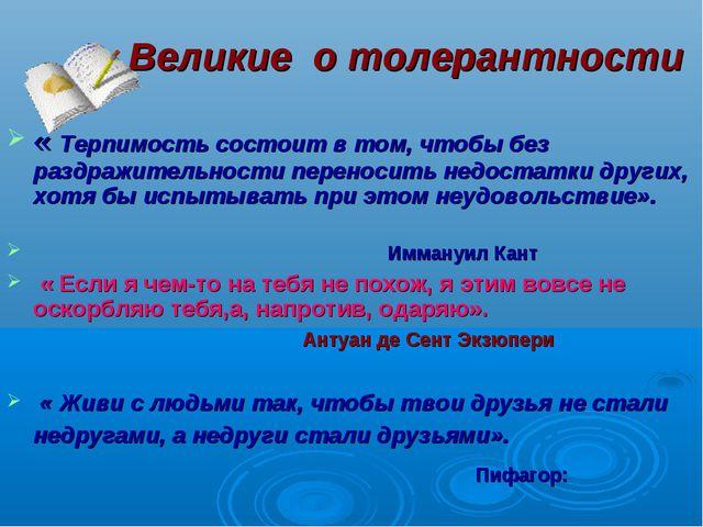 Великие о толерантности « Терпимость состоит в том, чтобы без раздражительнос...