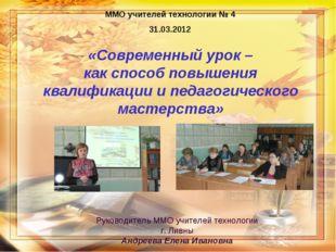 «Современный урок – как способ повышения квалификации и педагогического маст
