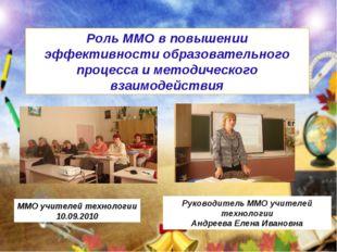 Роль ММО в повышении эффективности образовательного процесса и методического