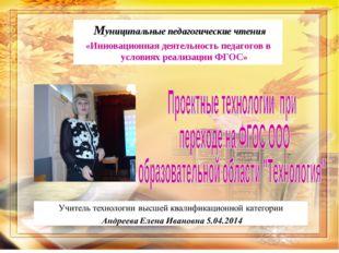Муниципальные педагогические чтения «Инновационная деятельность педагогов в