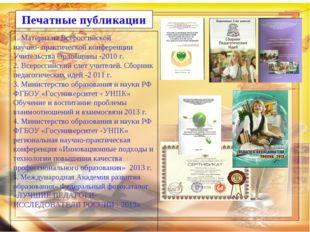 1. Материалы Всероссийской научно- практической конференции Учительства Орлов