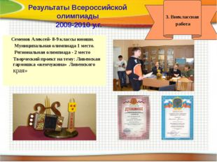 Результаты Всероссийской олимпиады 2009-2010 у.г. Семенов Алексей- 8-9 классы
