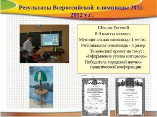 Результаты 3 тура Всероссийской олимпиады 2011-2012 у.г. Результаты Всероссий